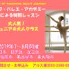 【新着WS】ロシア国立ワガノワ・バレエ・アカデミーの現役教師による特別レッスン in Japan