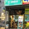 【孔徳】コスパ良しのアジア料理専門チェーン@하이카오산/ハイカオサン