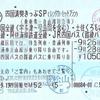 四国満喫きっぷスペシャル