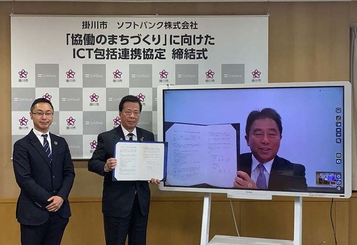 「協働のまちづくり」を目指す静岡県掛川市とソフトバンクがICT包括連携協定を締結