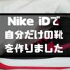 Nike iDでオリジナルデザインのバッシュを作ってみた