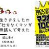 ホリエモン(@takapon_jp)の『面白い生き方をしたかったので仕方なくマンガを1000冊読んで考えた』を読んでみた!