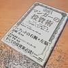 【読了】日本で一番手軽なマンガー本 - 『マンガーの投資術 』デビッド・クラーク