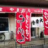 山村食堂(呉市)らーめん