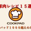 豚肉レシピ15選!つくれぽ1000越えのみ厳選!