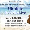 明日はUkulele hoaloha Live!