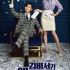 キム秘書がなぜそうか? ★3 (tvN 2018.6.6-7.26)