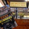 はじめての台湾ひとり旅 '17 #3 關渡宮と迪化街