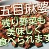 五目麻婆で残り野菜も美味しく食べられます!お薦め!