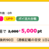 【ハピタス】 結婚式場探しのHanayume 予約&来場で5,000pt(5,000円) ♪