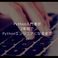 Python入門者がPythonエンジニアになるまでの道のり 3/3