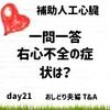 【一問一答】LVAD留置時に生じる右心不全の症状は?補助人工心臓 おしどり夫婦 day21