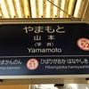 阪急・阪神サイコロの旅 その6