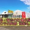 電車で行ける糸島・福吉の牡蠣小屋②カキの阿部 飛龍丸