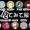 【告知】『見てみて展』川上タオル企画展(2019.3.30 Sat.〜4.5 Fri.)に参加します!