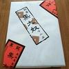 静岡の島田市のお土産品「黒大奴(くろやっこ)」を食べてみた!