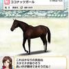 【ダビマス】繫殖牝馬 ココナッツガール編