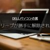 DELLのパソコンでマウスやキーボードの「電源の管理」タブが表示されない