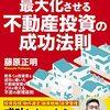 【書評】不動産投資は経営である。『収益性と節税を最大化させる不動産投資の成功法則』