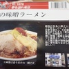 【宅麺 vol.8】二郎系の味噌とは?東京の「 夢を語れ 」の「 夢の味噌ラーメン 」を食らう! (226杯目)
