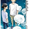 Mr.Jellyfish:TATSUKI (感想)