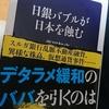 読書感想:「日銀バブルが日本を蝕む」 良い所だけではない。デメリットも踏まえて金融緩和と向き合おう。