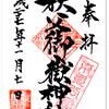 秩父御嶽神社の御朱印(飯能市)〜「みたけ」と「おんたけ」の迷宮