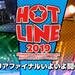 HOTLINE2019 いよいよエリアファイナル開催間近!ギターが当たるTwitter人気投票もスタート