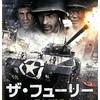 映画感想:「ザ・フューリー ~烈火の戦場~」(60点/アクション)