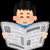 10月20日の読売新聞朝刊が神内容で、読売中高生新聞を読んでみたらもっと神内容だった件。