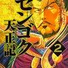 センゴク隊、初陣なり!【読書感想】センゴク天正記(2) (ヤンマガKCスペシャル)