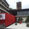 The Ryokan Tokyo湯河原 へ行ってきた #ryokantokyo