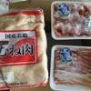 ジャパンミート(3539)から優待が到着:2000円相当の自社精肉関連商品