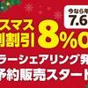 【クリスマス特別割引3基目が登場】本日24時まで「8%OFF」!