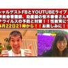 明日!4月22日夜9時から助産師の笹木春香さんとFACEBOOKとYOUTUBEライブやります!!