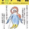 本の雑誌2015年12月号 - 太宰号かと思ったら田中英光特集号だった