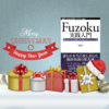 『Fuzoku実践入門』クリスマスキャンペーン結果報告