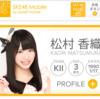 SKE48研究生が昇格!松村香織も昇格を受諾!『こういうのと卒業生のぶろぐやプロフィールを消す系の仕事は相変わらず早いのね』
