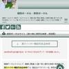 健康ポータル・美容ポータルのホームページ更新情報