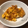 鶏チリ卵がおいしかった。おかずのクッキングのレシピをアレンジして作ったよ~