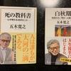 死に方の本2冊