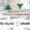 【Nuxt.js/Vue.js】スタートアップ導入事例 LTイベントに参加しました!