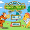 【くまのプーさんのホームランダービー】公開終了したプーさんのホームランダービーを遊ぶ方法!【Ruffle】