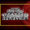 『KovaaK's #2』ゲーム画面をもっと見やすく!筆者がおすすめする各種設定【初心者向け編】