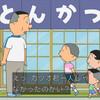 サザエさん 2018年6月3日放送 雑感 水虫に効く入浴剤wwwww