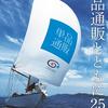 【DMG25周年記念セミナー】 ベストセラー「未来の年表」著者 河合雅司氏講演 2018年1月30日(火)開催