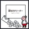 """モリノサカナ """"ボクへの手紙"""" #325 範を示すリーダー"""