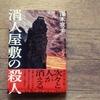 『消人屋敷の殺人』感想-深木章子さんの「嵐の山荘」モノは一味も二味も違かった