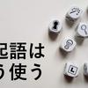 【SEO】共起語の正しい理解と効果的な使い方