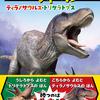 ティラノサウルスとトリケラトプス画期的な恐竜絵本図鑑